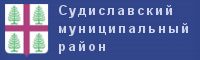 Администрация Судиславского муниципального района